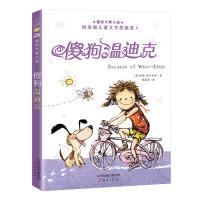 国际大奖小说――傻狗温迪克