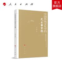 中国传统文化中的民本与官德