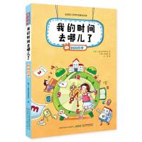 我的时间去哪儿了:时间管理 (韩)儿童文学研究会 著;(韩)朴钟言 绘;孙倩 译