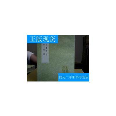 【旧书二手书9成新】采石瓜洲毙亮记 襄阳守城录(丛书集成初编 32开平装) /[宋]蹇驹 ?
