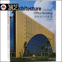 建筑设计手册III-办公建筑 产业园办公 综合办公 建筑设计案例解析书籍