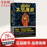 2001 太空漫游 上海文艺出版社