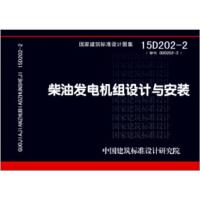 柴油发电机组设计与安装(15D202-2) 9787518202096
