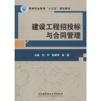 建设工程招投标与合同管理 北京理工大学出版社