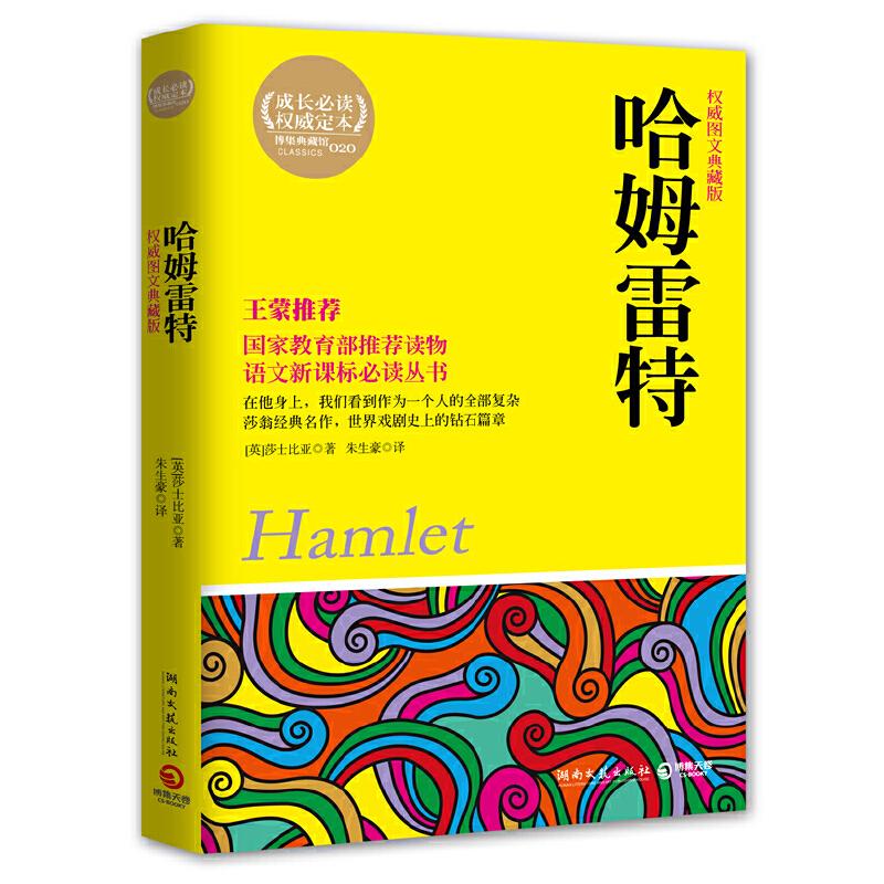 """哈姆雷特(权威图文典藏版)/语文新课标必读丛书 权威定本!王蒙推荐!莎士比亚著名戏剧作品,同《麦克白》《李尔王》和《奥赛罗》一起,被称为莎士比亚""""四大悲剧""""。"""