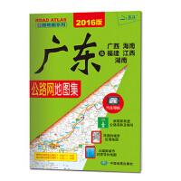 2016公路地图系列:广东及广西 海南 福建 江西 湖南公路网地图集