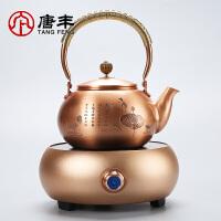 唐丰铜壶电陶炉套组1.4L礼盒装家用提梁复古烧水壶煮茶电热茶炉