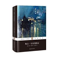 奥吉・马奇历险记(企鹅经典)(精装)