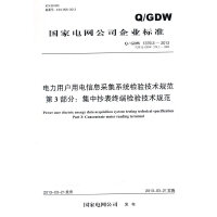 Q/GDW 1379.3-2013 电力用户用电信息采集系统检验技术规范 第3部分:集中抄表终端检验技术规范(代替Q
