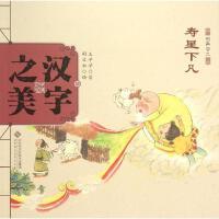 汉字之美形声字2.寿星下凡 王早早 著;胡文如 绘