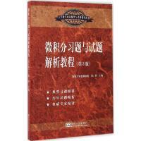 微积分习题与试题解析教程(第3版) 陈仲 主编