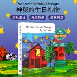 Eric Carle Secret Birthday Message纸板书 神秘的生日信息 卡板书 英文原版幼儿启蒙认