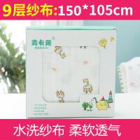 婴儿纱布浴巾儿童新生儿盖毯卡通宝宝毛巾被子婴儿浴巾 105x105cm