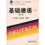 基础德语(第4版)(下册)