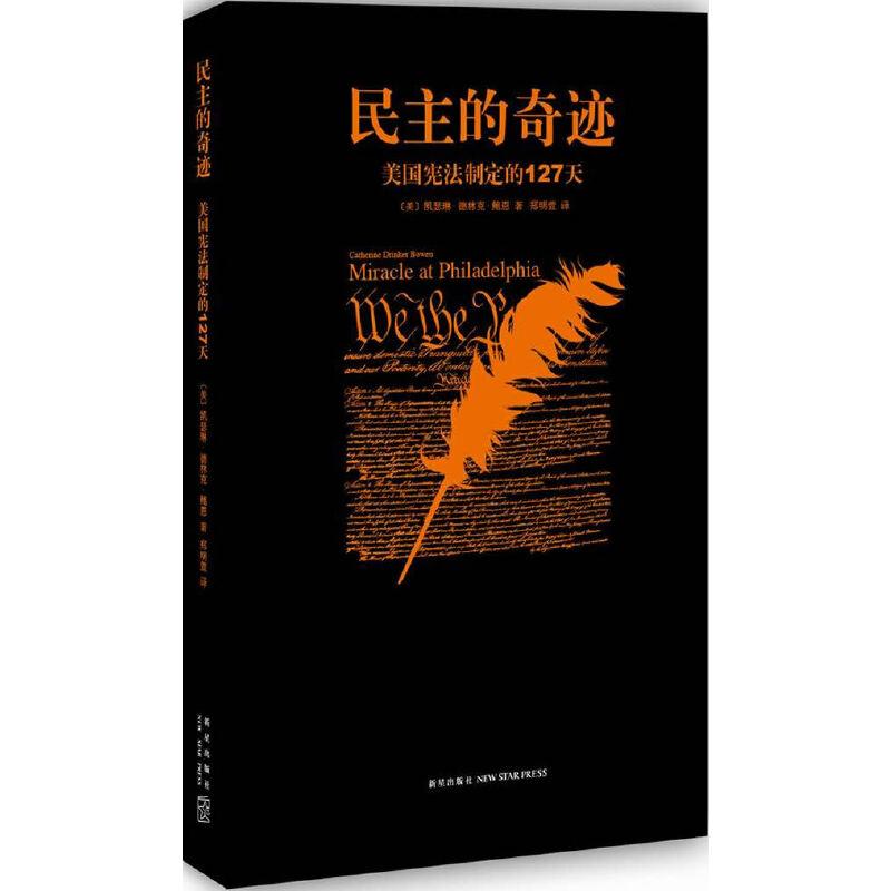 民主的奇迹:美国宪法制定的127天(资中筠、贺卫方、刘苏里、刘瑜联袂推荐)