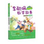 彩图版李毓佩数学故事冒险系列·酷酷猴闯西游