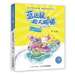 蓝皮鼠和大脸猫故事全集・奇怪岛历险记(美绘注音版)