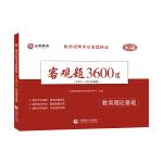 山香2022 新编教师招聘考试真题精选客观题3600道 教育理论基础