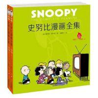 史努比系列:史努比漫画全集.1957~1958(全二册)(中英双语对照 ,超大开本精装典藏)