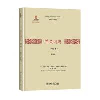 希英词典(中型本)(影印本)