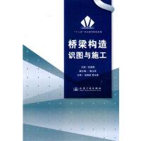 【二手书9成新】桥梁构造识图与施工张维丽9787114108211人民交通出版社