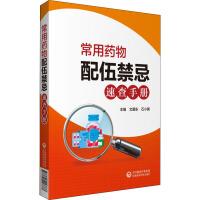 常用药物配伍禁忌速查手册 中国医药科技出版社