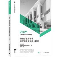 2021场地与建筑设计 建筑构造与详图(作图)(第15版) 中国建筑工业出版社