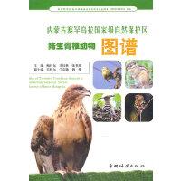 内蒙古赛罕乌拉国家级自然保护区陆生脊椎动物图谱