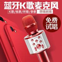全民K歌手机麦克风 无线蓝牙话筒家用唱歌