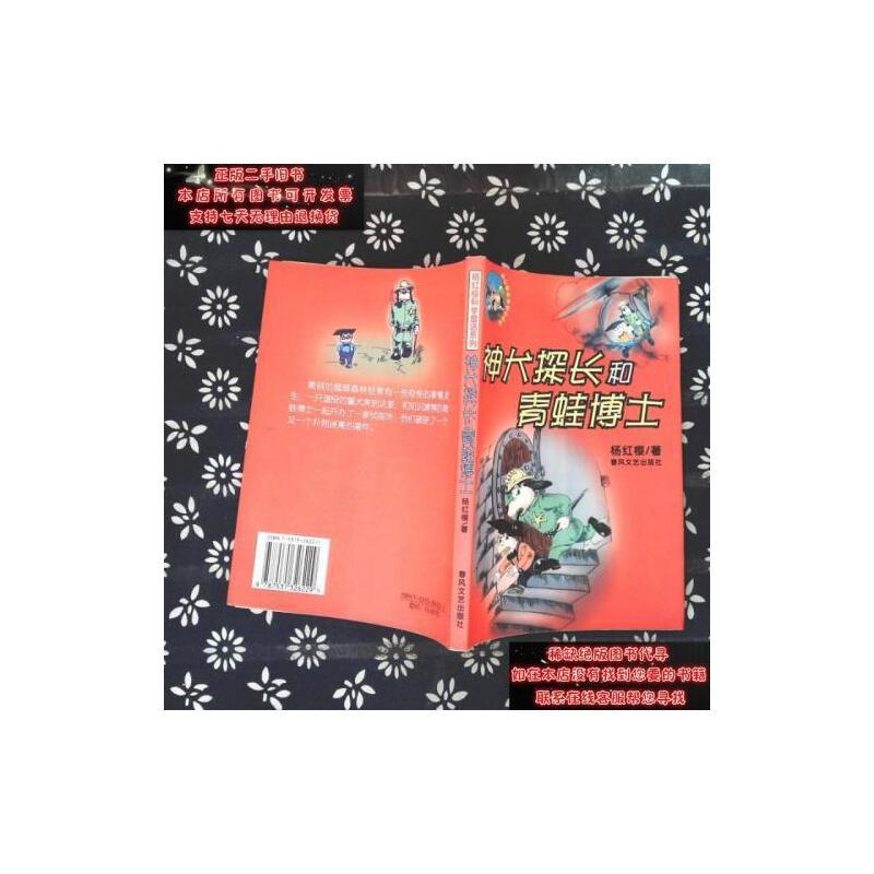 【二手旧书9成新】神犬探长和青蛙博士9787531326229