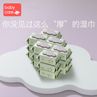 babycare婴儿手口专用湿巾宝宝湿纸巾 加厚湿巾80抽带盖*18连包