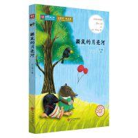 新悦读之旅:鼹鼠的月亮河(纯手绘全彩插图) 9787519000189