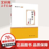 厚大法考 理论卷 鄢梦萱讲商经法 2020 中国政法大学出版社