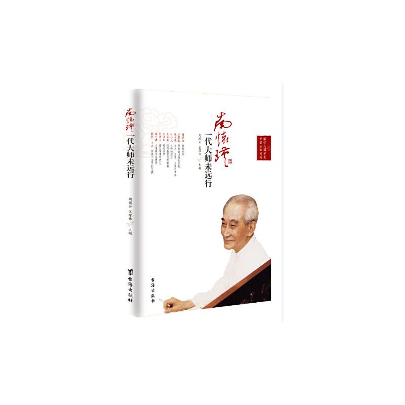 南怀瑾:一代大师未远行 ( 重续中国文化之根)