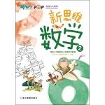 新思维数学2(幼小衔接) 新东方