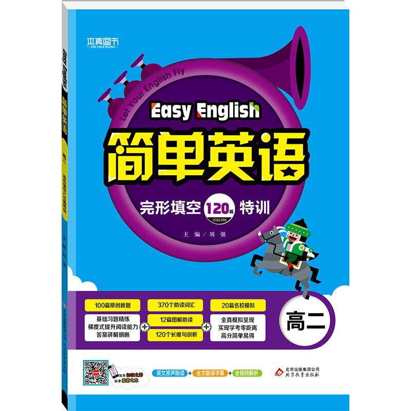 (2018)简单英语 完形填空120篇特训(高二)