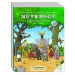 放屁大象吹低音号(3册/套)