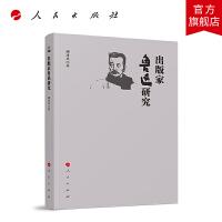 出版家鲁迅研究