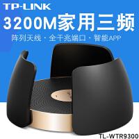 TP-LINK TL-WTR9300(旗舰款・金环) 3200M三频双千兆无线路由器;无线三频全千兆路由器;TP大功率