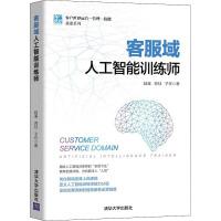 客服域人工智能训练师 清华大学出版社