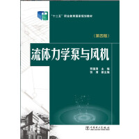 """""""十二五""""职业教育国家规划教材 流体力学泵与风机(第四版)"""