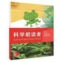 科学朗读者 2-4 有趣的青蛙-植物属于生物