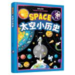 太空小历史 成长必读 科普绘本