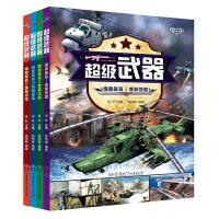 超级武器:绝密任务(穿越火线的军事百科!3D建模,游戏体验 全4册)