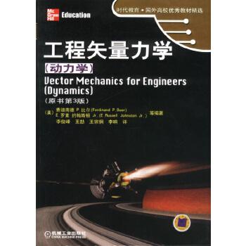 工程矢量力学.动力学(原书第3版)