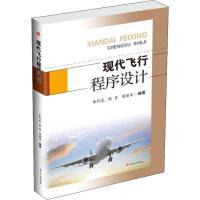 现代飞行程序设计 西南交通大学出版社