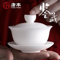 唐丰羊脂玉盖碗陶瓷泡茶碗家用白瓷三才碗功夫茶壶冲茶器