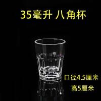 白酒杯亚克力塑料小酒杯饭店烈酒杯非玻璃一口杯小杯ktv