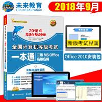 未来教育・2018年全国计算机等级考试一本通二级MS Office高级应用