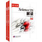 Science125个前沿问题解读(上、下册)